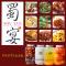 Shu Yan Sichuan Cuisine X PARTEA